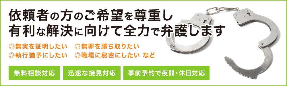 和歌山で刑事事件に強い弁護士をお探しなら「虎ノ門法律経済事務所 和歌山支店」