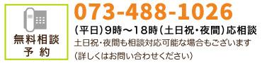 弁護士法人TLEO 和歌山支店 電話番号