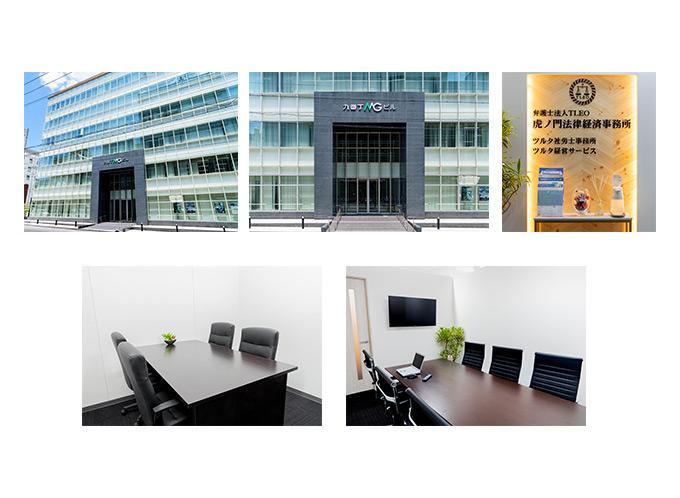虎ノ門法律経済事務所 和歌山支店